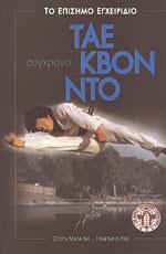 ΤΟ ΕΠΙΣΗΜΟ ΕΓΧΕΙΡΙΔΙΟ ΣύγχρονοΤΑΕΚΒΟΝΤΟ. Πολεμικές τέχνες - Κορεάτικες - Taekwondo