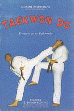 TAEKWONDO Γνωριμία με το Taekwondo. Πολεμικές τέχνες - Κορεάτικες - Taekwondo