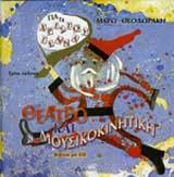 ΘΕΑΤΡΟ ΚΑΙ ΜΟΥΣΙΚΟΚΙΝΗΤΙΚΗ ΓΙΑ ΤΑ ΧΡΙΣΤΟΥΓΕΝΝΑ (Βιβλίο+CD). Παιδαγωγικά παιχνίδια - Θέατρο γιορτές -