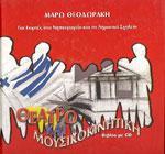 ΘΕΑΤΡΟ ΚΑΙ ΜΟΥΣΙΚΟΚΙΝΗΤΙΚΗ ΓΙΑ  ΓΙΟΡΤΕΣ (ΒΙΒΛΙΟ+CD). Παιδαγωγικά παιχνίδια - Θέατρο γιορτές -