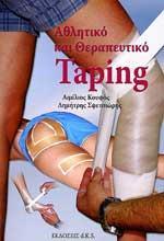 ΑΘΛΗΤΙΚΟ ΚΑΙ ΘΕΡΑΠΕΥΤΙΚΟ TAPING. Φυσιοθεραπεία - Αθλητική ιατρική - Αθλητική φυσικοθεραπεία