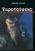 ΨΑΡΟΝΤΟΥΦΕΚΟ Η ΠΛΗΡΗΣ ΜΕΘΟΔΟΣ. Υπαίθρια σπορ - Ψάρεμα -