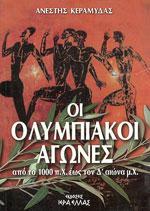 ΟΙ ΟΛΥΜΠΙΑΚΟΙ ΑΓΩΝΕΣ ΑΠΟ ΤΟ 1000 π.Χ. ΕΩΣ ΤΟΝ Δ΄ΑΙΩΝΑ μ.Χ.. Αθλητικές επιστήμες - Ιστορία - Φιλοσοφία - Ολυμπιακοί αγώνες