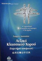 ΛΕΞΙΚΟ ΚΛΑΣΣΙΚΟΥ ΧΟΡΟΥ (ΕΥΡΕΤΗΡΙΟΥ ΑΣΚΗΣΕΩΝ). Αθλητικές επιστήμες - Αθλητικά λεξικά -