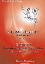 ΤΕΡΜΙΝΟΛΟΓΙΑ ΚΛΑΣΣΙΚΟΥ ΜΠΑΛΕΤΟΥ. Χορός - Μπαλέτο - Διδασκαλία