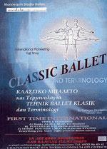 ΚΛΑΣΣΙΚΟ ΜΠΑΛΕΤΟ ΚΑΙ ΤΕΡΜΙΝΟΛΟΓΙΑ ΜΠΛΟΚ + ΤΟΙΧΟΥ. Χορός - Μπαλέτο - Διδασκαλία