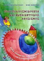ΠΟΛΥΠΟΛΙΤΙΣΜΙΚΟΤΗΤΑ ΚΑΙ ΕΚΠΑΙΔΕΥΤΙΚΟΣ ΡΑΤΣΙΣΜΟΣ. Διδακτική φυσικής αγωγής - Παιδαγωγική - Γενική Παδαγωγική