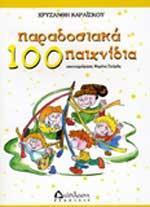 100 ΠΑΡΑΔΟΣΙΑΚΑ ΠΑΙΧΝΙΔΙΑ. Παιδαγωγικά παιχνίδια - Κινητικά - Παραδοσιακά
