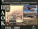ΠΑΟΚ 1926-2005. Αθλήματα - Ποδόσφαιρο - Ιστορικά
