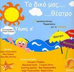 ΤΟ ΔΙΚΟ ΜΑΣ ΘΕΑΤΡΟ ΓΙΑ ΤΟ ΚΑΛΟΚΑΙΡΙ 14 μουσικοκινητικές παραστάσεις ΤΟΜΟΣ Α ΚΑΙ Β (2 ΒΙΒΛΙΑ + 2 CD). Παιδαγωγικά παιχνίδια - Θέατρο γιορτές -