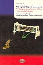 ΑΠΟ ΤΙΣ ΚΕΡΚΙΔΕΣ ΣΤΑ ΧΑΡΑΚΩΜΑΤΑ. Αθλήματα - Ποδόσφαιρο - Μυθιστορήματα - Δοκίμια
