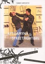 ΑΥΤΟΑΜΥΝΑ & STREETFIGHTING Ο πλήρης οδηγός αυτοάμυνας δρόμου. Πολεμικές τέχνες - Αυτοπροστασία -