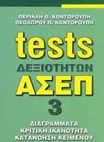 TESTS ΔΕΞΙΟΤΗΤΩΝ ΑΣΕΠ 3. Διδακτική φυσικής αγωγής - ΑΣΕΠ - Όλων των κλάδων