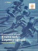 ΕΙΣΑΓΩΓΗ ΣΤΗΝ ΚΙΝΗΤΙΚΗ ΣΥΜΠΕΡΙΦΟΡΑ (Ανανεωμένη έκδοση). Αθλητικές επιστήμες - Κινητική συμπεριφορά -