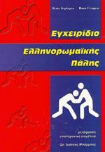 ΕΓΧΕΙΡΙΔΙΟ ΕΛΛΗΝΟΡΩΜΑΪΚΗΣ ΠΑΛΗΣ. Πολεμικές τέχνες - Ελληνικές - Ελληνορωμαική