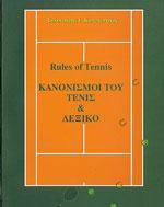 ΚΑΝΟΝΙΣΜΟΙ ΤΟΥ ΤΕΝΙΣ ΚΑΙ ΛΕΞΙΚΟ. Αθλήματα - Τέννις - Squash - Τέννις