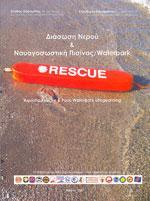 ΔΙΑΣΩΣΗ ΝΕΡΟΥ & ΝΑΥΑΓΟΣΩΣΤΙΚΗ ΠΙΣΙΝΑΣ / WATERPARK. Υδάτινα σπορ - Ναυαγοσωστική -