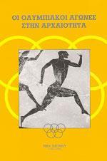 ΟΙ ΟΛΥΜΠΙΑΚΟΙ ΑΓΩΝΕΣ ΣΤΗΝ ΑΡΧΑΙΟΤΗΤΑ. Αθλητικές επιστήμες - Ιστορία - Φιλοσοφία - Ολυμπιακοί αγώνες