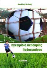 ΕΓΧΕΙΡΙΔΙΟ ΑΚΑΔΗΜΙΑΣ ΠΟΔΟΣΦΑΙΡΟΥ. Αθλήματα - Ποδόσφαιρο - Αναπτυξιακές ηλικίες