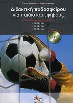 ΔΙΔΑΚΤΙΚΗ ΠΟΔΟΣΦΑΙΡΟΥ Για Παιδιά και Εφήβους [Βιβλίο + DVD]. Αθλήματα - Ποδόσφαιρο - Αναπτυξιακές ηλικίες