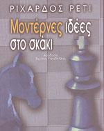 ΜΟΝΤΕΡΝΕΣ ΙΔΕΕΣ ΣΤΟ ΣΚΑΚΙ. Παιδαγωγικά παιχνίδια - Επιτραπέζια παιχνίδια - Σκάκι