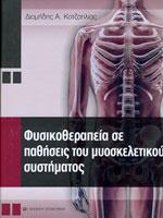 ΦΥΣΙΚΟΘΕΡΑΠΕΙΑ ΣΕ ΠΑΘΗΣΕΙΣ ΤΟΥ ΜΥΟΣΚΕΛΕΤΙΚΟΥ ΣΥΣΤΗΜΑΤΟΣ. Φυσιοθεραπεία - Παθήσεις - Μυοσκελετικό