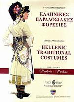 ΕΛΛΗΝΙΚΕΣ ΠΑΡΑΔΟΣΙΑΚΕΣ ΦΟΡΕΣΙΕΣ ΜΑΚΕΔΟΝΙΑ Τόμος 1. Χορός - Παραδοσιακός - Παραδοσιακές φορεσιές