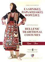 ΕΛΛΗΝΙΚΕΣ ΠΑΡΑΔΟΣΙΑΚΕΣ ΦΟΡΕΣΙΕΣ ΘΡΑΚΗ τόμος 2. Χορός - Παραδοσιακός - Παραδοσιακές φορεσιές