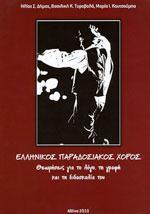 ΕΛΛΗΝΙΚΟΣ ΠΑΡΑΔΟΣΙΑΚΟΣ ΧΟΡΟΣ. Χορός - Παραδοσιακός - Έρευνα - Ιστορία