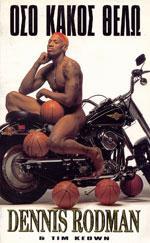 ΟΣΟ ΚΑΚΟΣ ΘΕΛΩ. Αθλήματα - Μπάσκετ - Βιογραφίες - Ιστορικά