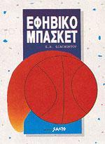 ΕΦΗΒΙΚΟ ΜΠΑΣΚΕΤ. Αθλήματα - Μπάσκετ - Αναπτυξιακές ηλικίες
