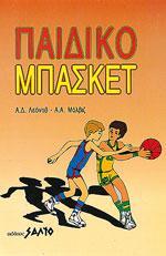 ΠΑΙΔΙΚΟ ΜΠΑΣΚΕΤ. Αθλήματα - Μπάσκετ - Αναπτυξιακές ηλικίες