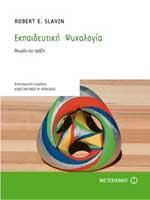 ΕΚΠΑΙΔΕΥΤΙΚΗ ΨΥΧΟΛΟΓΙΑ. Διδακτική φυσικής αγωγής - Παιδαγωγική - Γενική Παδαγωγική
