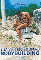 ΕΙΣΑΓΩΓΗ ΣΤΟ ΣΥΓΧΡΟΝΟ BODY BUILDING. Fitness - Bodybuilding -