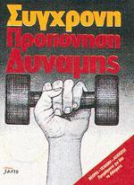 ΣΥΓΧΡΟΝΗ ΠΡΟΠΟΝΗΣΗ ΔΥΝΑΜΗΣ. Fitness - Ενδυνάμωση - Με Βάρη