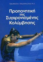 ΠΡΟΠΟΝΗΤΙΚΗ ΤΗΣ ΣΥΓΧΡΟΝΙΣΜΕΝΗΣ ΚΟΛΥΜΒΗΣΗΣ. Υδάτινα σπορ - Κολύμβηση - Διδασκαλία