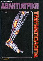 ΑΘΛΗΤΙΑΤΡΙΚΗ ΤΡΑΥΜΑΤΙΟΛΟΓΙΑ. Φυσιοθεραπεία - Αθλητική ιατρική - Τραυματιολογία