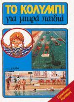 ΤΟ ΚΟΛΥΜΠΙ ΓΙΑ ΜΙΚΡΑ ΠΑΙΔΙΑ. Υδάτινα σπορ - Κολύμβηση - Κολύμπι για παιδιά