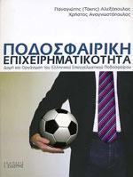 ΠΟΔΟΣΦΑΙΡΙΚΗ ΕΠΙΧΕΙΡΗΜΑΤΙΚΟΤΗΤΑ. Αθλήματα - Ποδόσφαιρο - Μυθιστορήματα - Δοκίμια