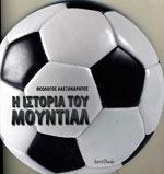 Η ΙΣΤΟΡΙΑ ΤΟΥ ΜΟΥΝΤΙΑΛ. Αθλήματα - Ποδόσφαιρο - Ιστορικά