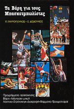 ΤΑ ΒΑΡΗ ΓΙΑ ΤΟΥΣ ΜΠΑΣΚΕΤΜΠΩΛΙΣΤΕΣ [ΠΡΟΣΦΟΡΑ]. Αθλήματα - Μπάσκετ - Προπονητική - Φυσική Κατάσταση