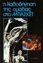 Η ΚΑΘΟΔΗΓΗΣΗ ΤΗΣ ΟΜΑΔΑΣ ΣΤΟ ΜΠΑΣΚΕΤ. Αθλήματα - Μπάσκετ - Προπονητική - Φυσική Κατάσταση