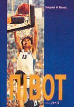 ΠΙΒΟΤ (Basket). Αθλήματα - Μπάσκετ - Τακτική Τεχνική