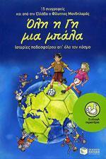 ΟΛΗ Η ΓΗ ΜΙΑ ΜΠΑΛΑ. Αθλήματα - Ποδόσφαιρο - Μυθιστορήματα - Δοκίμια