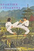ΠΡΑΚΤΙΚΗ ΑΥΤΟΑΜΥΝΑ ΣΤΟ TAE KWON DO. Πολεμικές τέχνες - Κορεάτικες - Taekwondo