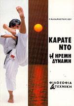 ΚΑΡΑΤΕ ΝΤΟ Η ΗΡΕΜΗ ΔΥΝΑΜΗ. Πολεμικές τέχνες - Κινέζικες - Karate