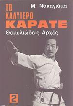 ΤΟ ΚΑΛΥΤΕΡΟ ΚΑΡΑΤΕ 2: ΘΕΜΕΛΙΩΔΕΙΣ ΑΡΧΕΣ. Πολεμικές τέχνες - Κινέζικες - Karate