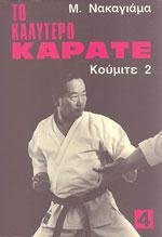 ΤΟ ΚΑΛΥΤΕΡΟ ΚΑΡΑΤΕ 4: ΚΟΥΜΙΤΕ 2. Πολεμικές τέχνες - Κινέζικες - Karate