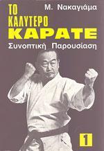 ΤΟ ΚΑΛΥΤΕΡΟ ΚΑΡΑΤΕ 1: Συνοπτική παρουσίαση. Πολεμικές τέχνες - Κινέζικες - Karate