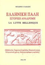 ΕΛΛΗΝΙΚΗ ΠΑΛΗ. Πολεμικές τέχνες - Ελληνικές - Ελληνορωμαική
